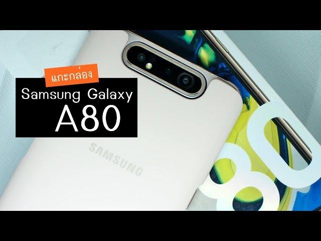 แกะกล่อง Samsung Galaxy A80 เครื่องขายไทย