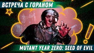 ВСТРЕЧА С ГОРАНОМ ⋙ 6 ⋙ Прохождение игры Mutant Year Zero Seed of Evil