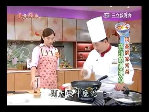 阿基師食譜教你做蒜頭燒吳郭魚食譜