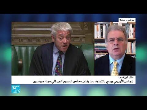 خلافات داخل الاتحاد الأوروبي بشأن بريكسيت  - نشر قبل 4 ساعة