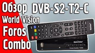 Распаковка World Vision Foros Combo T2/S2/C/IPTV