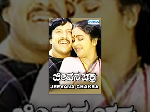 Kannada Movies Full | Jeevan Chakra Kannada Movies Full | Kannada Movies | Dr.Vishnuvardhan, Radhika