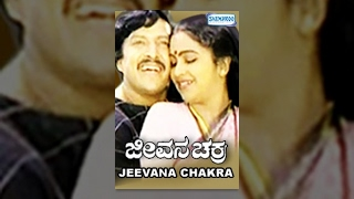 Cine Kannada Completo | Kannada Películas Completas Jeeva Su Chakra | Kannada Películas | Dr. Vishnuvardha En Radhika