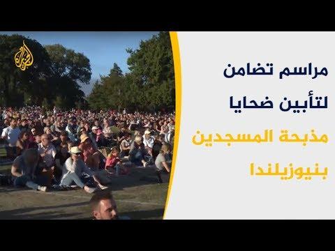 مراسم تضامن لتأبين ضحايا مذبحة المسجدين بنيوزيلندا
