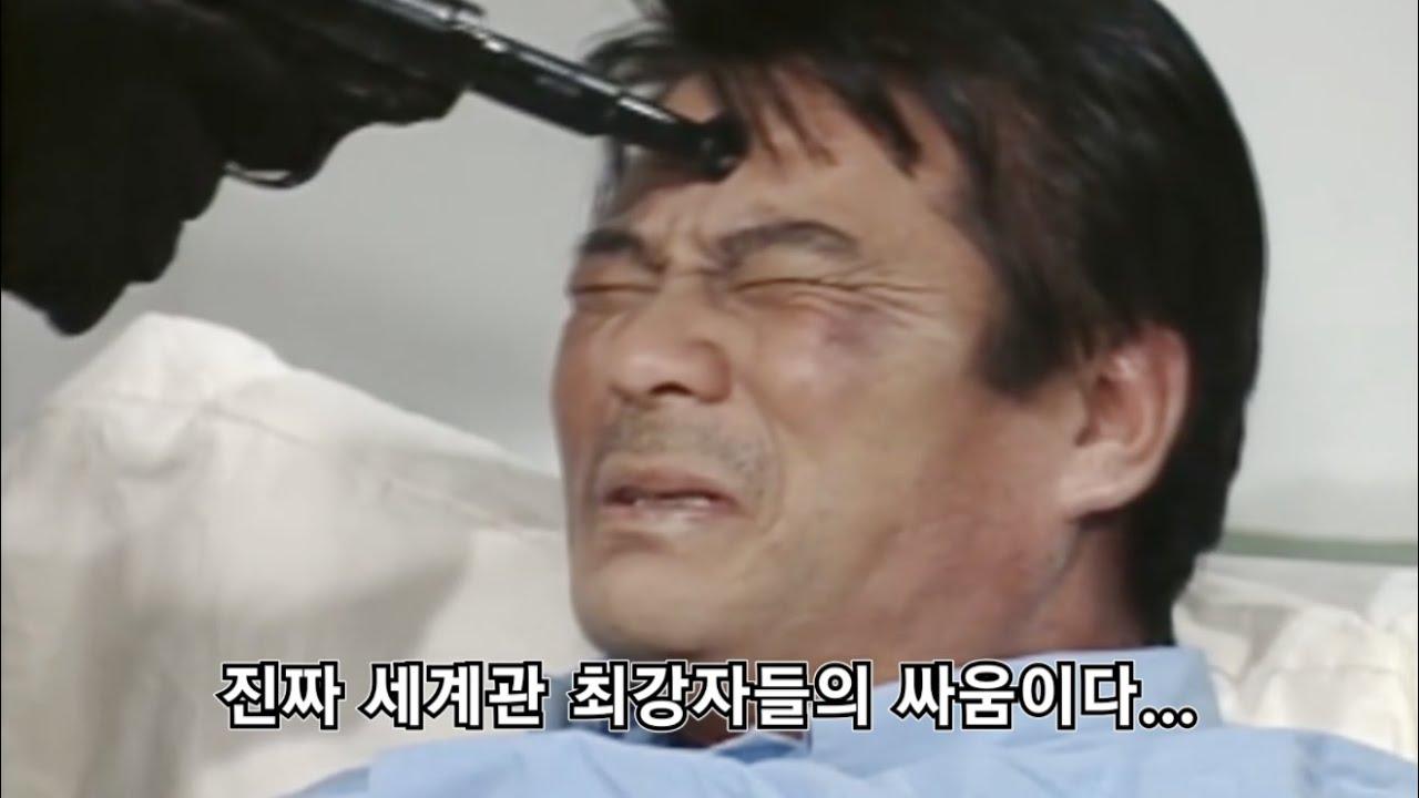 심영 VS 김두한 마지막 전투 60FPS