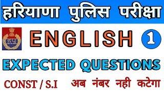 Haryana Police English   Haryana police crash course   hssc police constable & si English classe