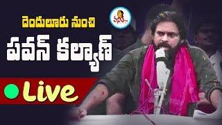 Pawan Kalyan Denduluru Public Meeting LIVE | Janasena Porata Yatra | Denduluru | Eluru