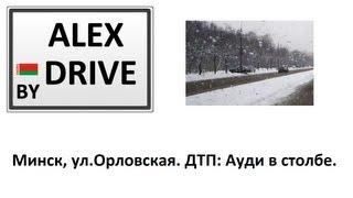 Минск. ДТП на Орловской.