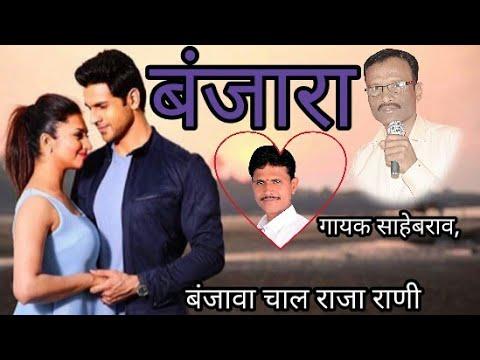 Raja Rani Banjara New Song।। Singer . Sahebraov Rathod. And Jadhav