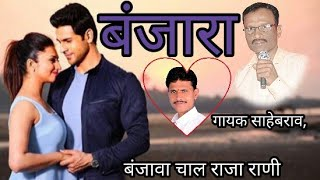 Raja Rani Banjara New Song।। Singer . Sahebraov Rathod. And.Kailas Jadhav