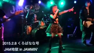 2015.2.8 伏見JAMMIN'にて行われたイベント『JAM地獄』に出演させて頂き...