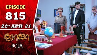 ROJA Serial | Episode 815 | 21st Apr 2021 | Priyanka | Sibbu Suryan | Saregama TV Shows Tamil