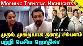 Tamil Cinema Latest Updates 2nd June 2020