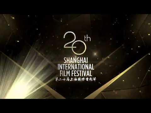 SIFF 2017 SHANGHAI INTERNATIONAL FILM FESTIVAL - 上海国际电影节