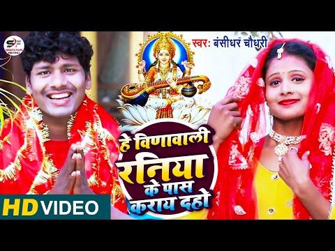 hd-video//bansidhar-chaudhari-new-maithili-sarsowti-puja-song//हे-विणावाली-हमर-रनिया-के-पास-कराय-दहो