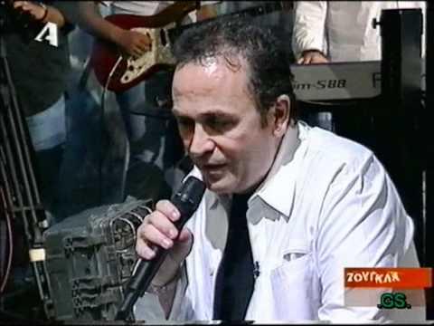 ΓΟΝΙΔΗΣ LIVE - ΚΛΑΜΑΤΑ-ΑΝΟΙΞΕ ΤΟΥ ΤΟΥ ΤΡΕΛΟΥ-ΦΥΓΕ - 2006 .GS.
