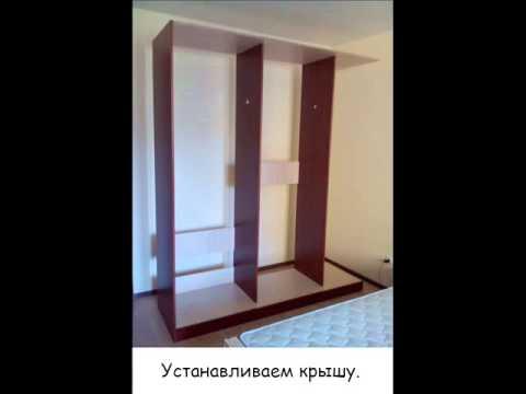 видео: Сборка шкафа-купе.