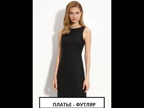 92f4ab82ca6 Кроим платье - футляр. - YouTube