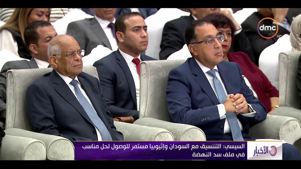 dmc:الأخبار - السيسي: التنسيق مع السودان وإثيوبيا مستمر للوصول لحل مناسب في ملف سد النهضة