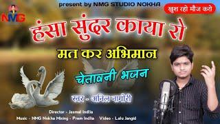 !! Anil Nagori !! हँसा सुंदर काया रो मत कर अभिमान !! चेतावनी भजन !! अनिल नागौरी