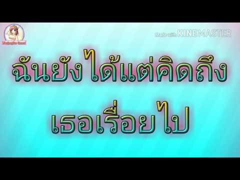 เนื้อเพลง เธอยัง - ( ฝึกทำดู by NanjungZaa Gamer )