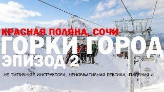 ГОРКИ ГОРОД, эпизод 2, Красная Поляна, Сочи (сезон 2016/2017)