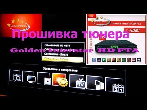 Прошивка голден интерстар под триколор играть игровые автоматы в режиме online