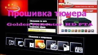 Софт прошивка для голден интерстар казино онлайн без вложения денег