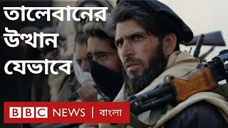 আফগানিস্তান: তালেবান কারা, কীভাবে তাদের উত্থান ঘটেছিল? | BBC Bangla