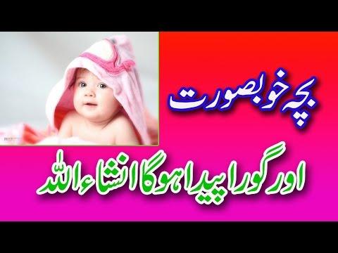 Wazifa For Beautiful Baby - Bacha Khobsurat Aur Gora Paida Ho Ga Insha Allah