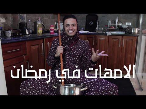الامهات في رمضان | شادى سرور