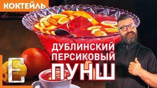 Дублинский Персиковый ПУНШ — рецепт на 10–12 человек