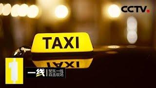 《一线》 20190524 出租车惊魂| CCTV社会与法