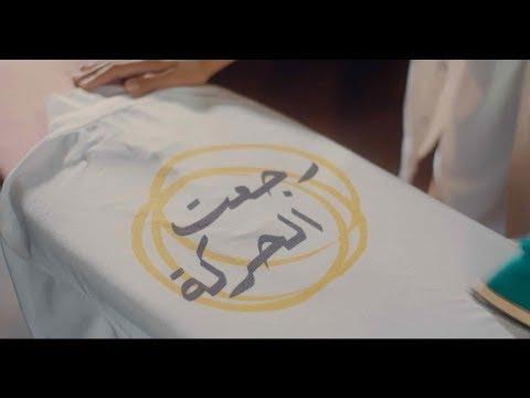 أحمد المصلاوي و أصيل هميم - رجعت الحركة | 2019