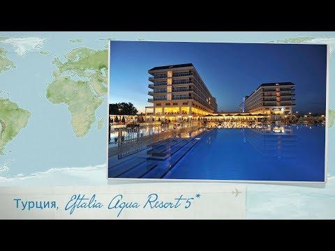 Обзор отеля Eftalia Aqua Resort 5* в Турции (Авсаллар) от менеджера Discount Travel