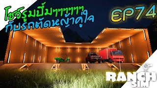Ranch Simulator SS2 [ไทย] ทำโชว์รูมจอดรถโคตรใหญ่ จอดรถตัดหญ้า =.= EP.74