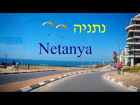 City tour in Netanya, the Sharon. The Mediterranean coast of Israel נסיעה בנתניה, השרון