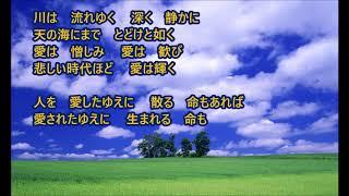 作詞:谷村新司 作曲:谷村新司 「人を愛したゆえに 散る命もあれば 愛されたゆえに 生まれる命も」 素敵なフレーズです。