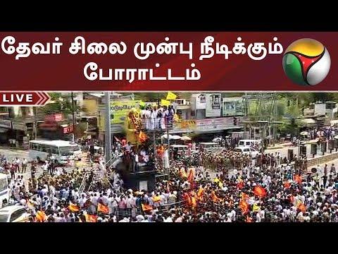 தேவர் சிலை முன்பு  நீடிக்கும் போராட்டம் #Madurai #MaduraiInternationalAirport #MuthuramalingamThevar