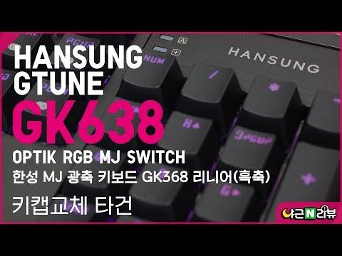 (블로그용 영상)한성컴퓨터 GTune GK638 Optik RGB 광축 키보드 키캡교체 후 타건