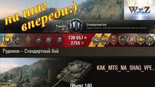 Объект 140  На шаг впереди)  Рудники  World of Tanks 0.9.15.1