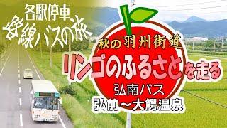 【HD】路線バスの旅 秋の青森・羽州街道 弘南バス(弘前~大鰐温泉郷)