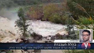 ראיון אולפן רותם אליזרע  בעקבות מחלת העכברת ארבעה נערים אושפזו מחשש להידבקות אחרי טיול בנהר הירדן