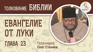 Евангелие от Луки. Глава 23. Протоиерей Олег Стеняев. Новый Завет