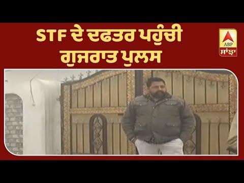 Breaking : Gujarat ATS ਪਹੁੰਚੀ Amritsar Heroin Case ਦੇ ਤਾਰ ਜੋੜਨ | ABP Sanjha