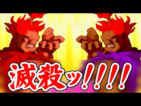 "[2/2] DOUBLE-Akuma ""MAD"" Playthrough - X-MEN VS. STREET FIGHTER"