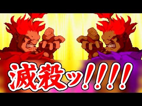 "[2/2] DOUBLE-Akuma ""MAD"" Playthrough - X-MEN VS. STREET FIGHTER"