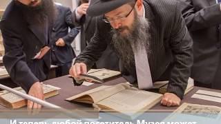 видео Новое место: Еврейский музей и Центр толерантности