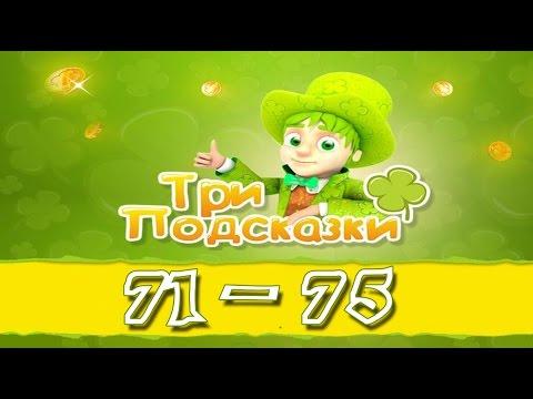 Игра Три подсказки 71, 72, 73, 74, 75 уровень в Одноклассниках и в Вконтакте.