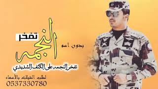 شيلة  تخرج من العسكريه بدون اسم 2021 تفخر النجمه على الكتف الشديدي فهد العيباني